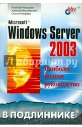 Microsoft Windows Server 2003. Наиболее полное руководство