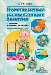 Комплексные развивающие занятия с детьми раннего возраста