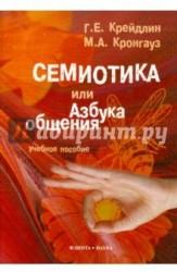 Семиотика, или Азбука общения. Учебное пособие