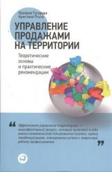 Управление продажами на территории. Теоретические основы и практические рекомендации