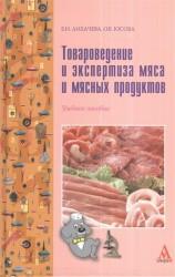 Товароведение и экспертиза мяса и мясных продуктов. Учебное пособие