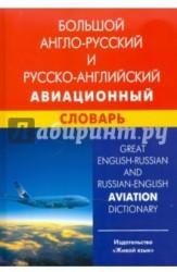 Большой англо-русский и русско-английский авиационный словарь / Great English-Russian and Russian-English Aviation Dictionary