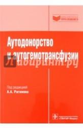 Аутодонорство и аутогемотрансфузии