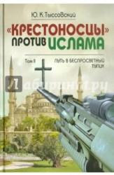 """""""Крестоносцы"""" против ислама. Избранное. В 2-х томах. Том 2. Путь в беспросветный тупик"""