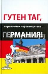 Гутен таг, Германия! Справочник-путеводитель