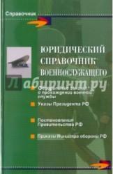 Юридический справочник военнослужащего