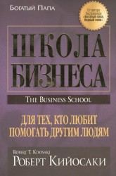Школа бизнеса. The Business School