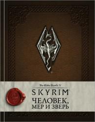 The Elder Scrolls V: Skyrim - Человек, мер и зверь