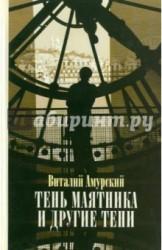 Тень маятника и другие тени: Свидетельства к истории русской мысли конца ХХ - начала XXI века