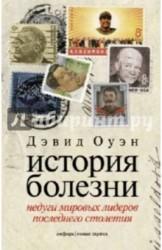 История болезни. Недуги мировых лидеров последнего столетия