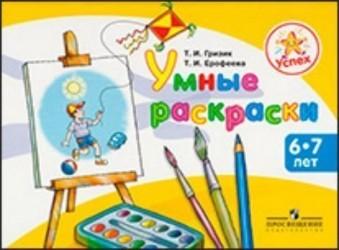 Умные раскраски. Пособие для детей 6-7 лет