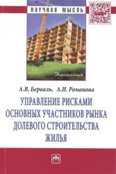 Управление рисками основных участников рынка долевого строительства жилья: Монография