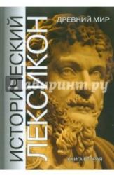 Исторический лексикон. Древний мир. В 2 книгах. Книга 2