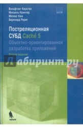 Постреляционная СУБД Cache 5. Объектно-ориентированная разработка приложений (+ CD-ROM)