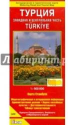 Турция. Центральная и западная часть (с картой Стамбула). Автодорожная и туристическая карта