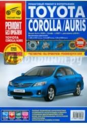 Toyota Corolla / Auris. Руководство по эксплуатации, техническому обслуживанию и ремонту