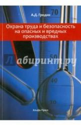 Охрана труда и безопасность на опасных и вредных производствах