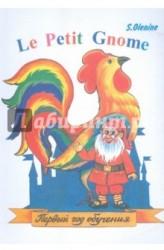 Le Petit Gnome (Маленький гном): Учебник французского языка для первого и второго года обучения (135 уроков) Изд. 3-е, испр., доп.