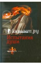Inferno Испытания души (+DVD)
