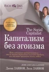 Капитализм без эгоизма