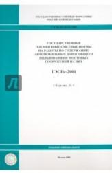 Государственные элементные сметные нормы на работы по содержанию автомобильных дорог общего пользования и мостовых сооружений на них. ГЭСНс-2001. Сборник №1