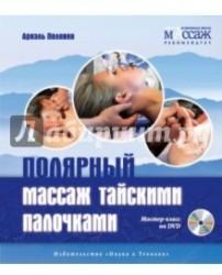 Полярный массаж тайскими палочками (+ DVD-ROM)