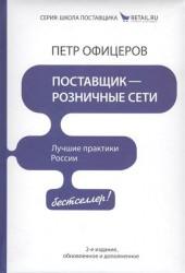 Поставщик - розничные сети. 2-е издание, обновленное и дополненное