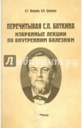Перечитывая С. П. Боткина. Избранные лекции по внутренним болезням