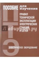 Пособие для изучения Правил технической эксплуатации электрических станций и сетей. Электрическое оборудование