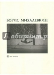 Борис Михалевкин. Каталог ретроспективной выставки