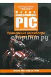 Микроконтроллеры PIC и встроенные системы. Применение ассемблера и С для PIC18