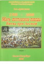 Мать Полтавской победы. К 300-летию победы Петра Великого при Лесной