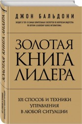 Золотая книга лидера. 101 способ и техники управления в любой ситуации