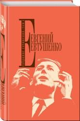 Евгений Евтушенко. Собрание сочинений. Том 1