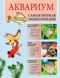 Аквариум. Самая полная энциклопедия