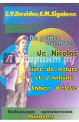 De Petites Aventures de Nicolas (Небольшие приключения Николя): Книга для чтения и активизации коммуникативных навыков: Тетрадь учащегося