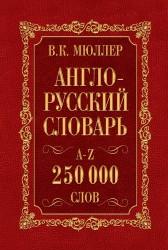 Мюллер(best/superцена)Англо-русский. Русско-английский словарь. 250000 слов