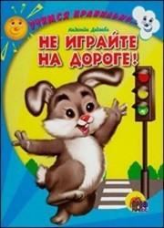 """Читаем детям """"Не играйте на дороге!"""""""