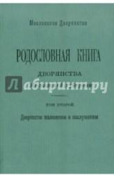 Родословная книга дворянства Московской губернии. Том 2: Кабановы-Коровины