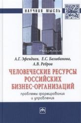 Человеческие ресурсы российских бизнес-организаций: проблемы формирования и управления. Монография