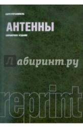 Антенны. Справочное издание