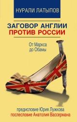 Заговор Англии против России. От Маркса до Обамы