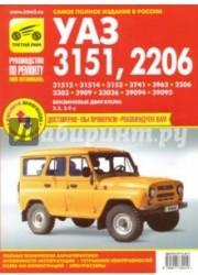 УАЗ-31512, -31514, -3153, -3741, -3962, -2206, -3303, -33036, -3909, -33036, -39094, -39095. Руководство по эксплуатации, техническому обслуживанию и ремонту