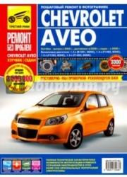 Chevrolet Aveo. Руководство по эксплуатации, техническому обслуживанию и ремонту