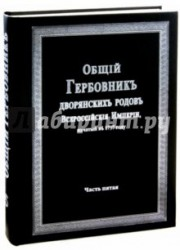 Общий Гербовник дворянских родов Всероссийской Империи, начатый в 1797 году. Часть 5