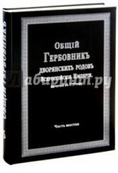Общий Гербовник дворянских родов Всероссийской Империи, начатый в 1797 году. Часть 6