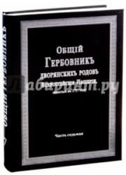 Общий Гербовник дворянских родов Всероссийской Империи, начатый в 1797 году. Часть 7