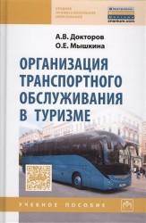 Организация транспортного обслуживания в туризме. Учебное пособие