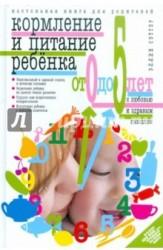 Кормление и питание ребёнка от 0 до 5 лет с любовью и здравым смыслом. Настольная книга для родит