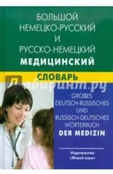 Большой немецко-русский и русско-немецкий медицинский словарь / Grosses deutsch-russisches und russisch-deutsches Worterbuch der Medizin